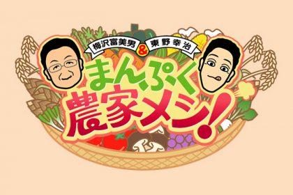梅沢富美男と東野幸治のまんぷく農家メシ!